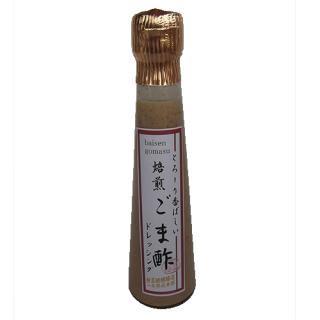 梅薫酢醸造元「焙煎ごまドレッシング」200ml
