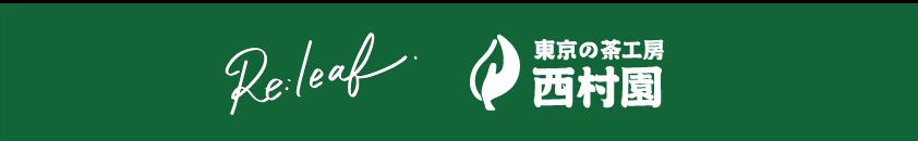 東京の茶工房 西村園