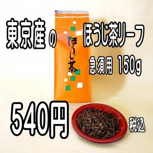 ほうじ茶リーフ150g