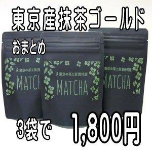 <img class='new_mark_img1' src='https://img.shop-pro.jp/img/new/icons1.gif' style='border:none;display:inline;margin:0px;padding:0px;width:auto;' />東京産抹茶ゴールド3袋