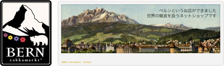 BERN ヨーロッパやアメリカのスーベニール雑貨のお店