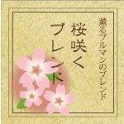 ドリップバッグコーヒー 桜咲くブレンド