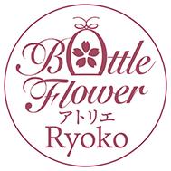ボトルフラワー通販 ボトルフラワーアトリエRyoko|枯れないフラワーギフトボトルフラワー・ブライダルブーケのボトルフラワー加工