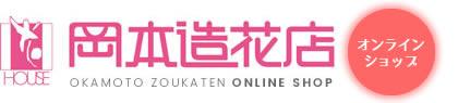 岡本造花店オンラインショップ|造花(アートフラワー)・人工観葉植物/人工樹木のネット通販・ウェブショッピング|