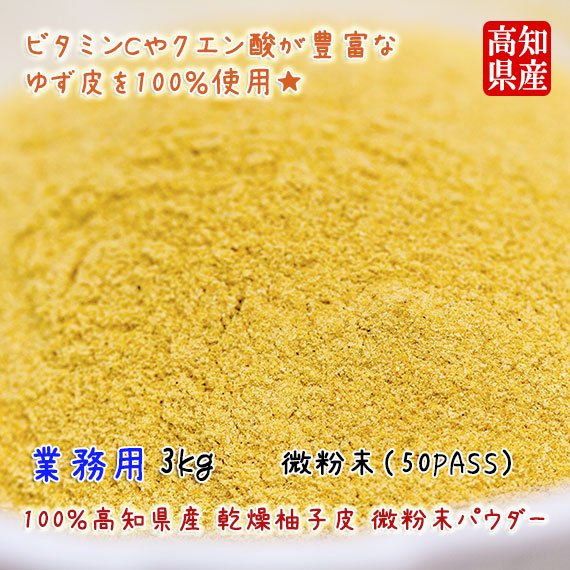 業務用 高知県産 柚子皮粉末 飲みやすい微粉末の柚子パウダー 3kg (50PASS)