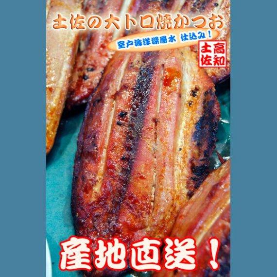 高知の大トロ焼かつお  真空パック 片身×1 特製ポン酢付き 内容量300g以上