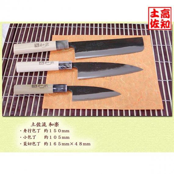 一般家庭料理向き 包丁3点セット 土佐流 和楽 最高級 土佐打刃物 黒打両刃 和包丁セット