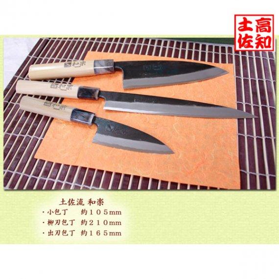 魚を料理する人向け 包丁3点セット 土佐流 和楽 最高級 土佐打刃物 黒打両刃 和包丁セット