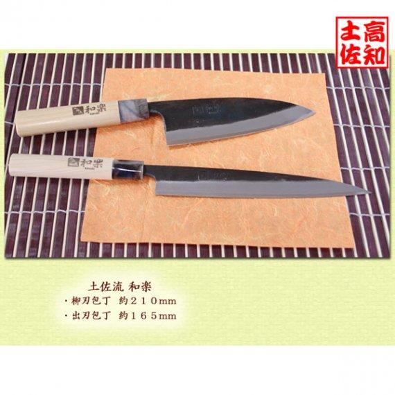 魚を料理する人向け 包丁2点セット 土佐流 和楽 最高級 土佐打刃物 黒打両刃 和包丁セット