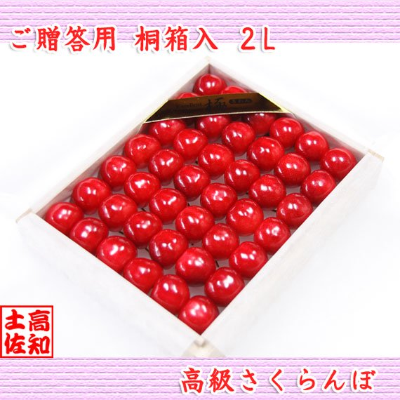 高級さくらんぼ 2Lサイズ (佐藤錦) 贈答用桐箱 直径25mm〜28mm未満 300g 42個入り