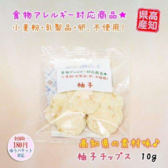 食物アレルギー対応★「柚子チップス」お試し 10g