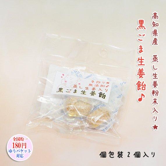 蒸し生姜入り「黒ごま生姜飴」 個包装 2個入り