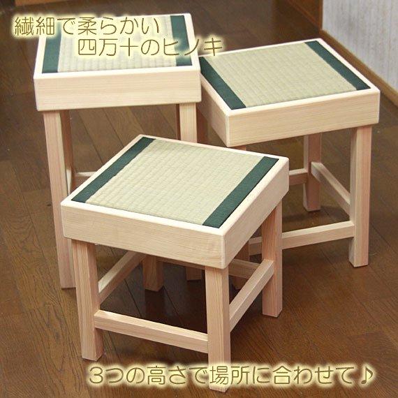 畳椅子 和椅子 ひのき椅子 四万十