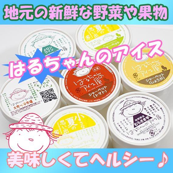 素材味のヘルシーアイス はるちゃんのアイス 12個入り 地元の新鮮な野菜と果物アイス♪