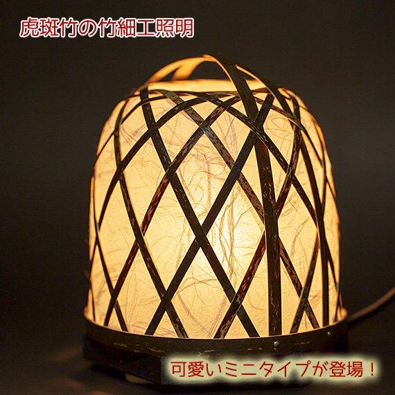 「木霊」 虎斑竹と手漉き土佐和紙の手作り照明