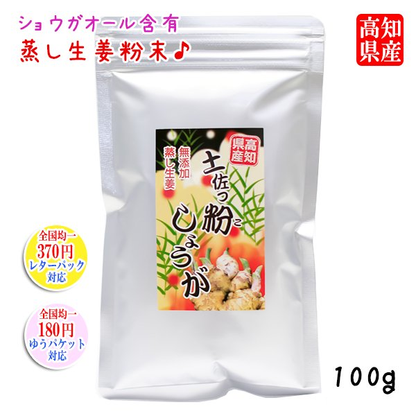 蒸し生姜粉末 「土佐っ粉しょうが」 100g