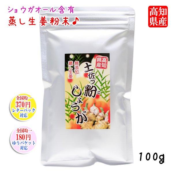 高知県産 無添加 蒸し生姜粉末 「土佐っ粉しょうが」 100g