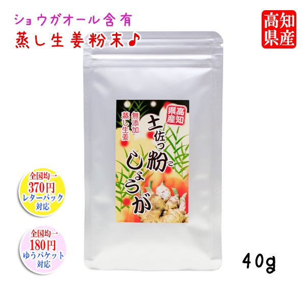 高知県産 蒸し生姜粉末 「土佐っ粉しょうが」40g