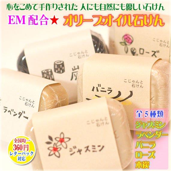 オリーブオイル配合!手作りのEM石鹸★ こじゃんと石けん 5種類セット