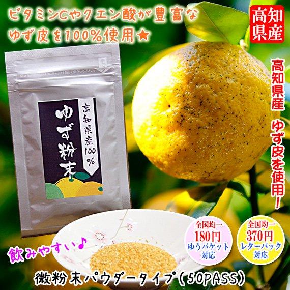 高知県産100% 柚子パウダー 飲みやすい微粉末タイプ 柚子皮粉末 100g (50PASS)