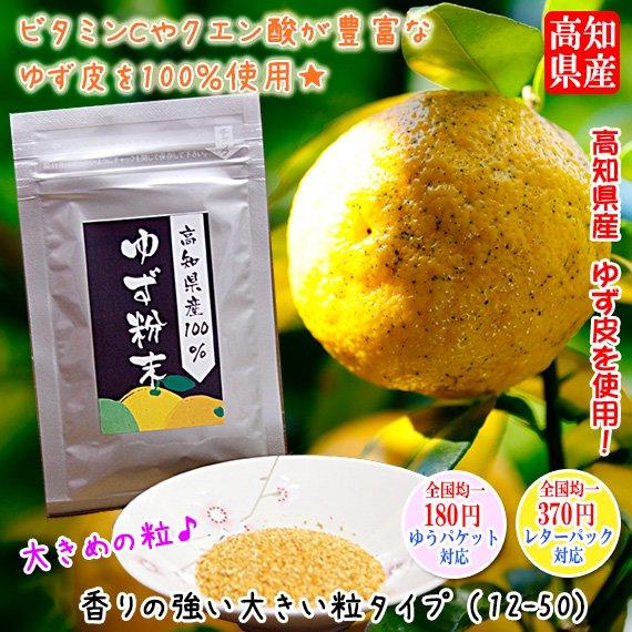 高知県産100% ゆず陳皮粉末 香りの強い大きい粒タイプ 20g (12-50)