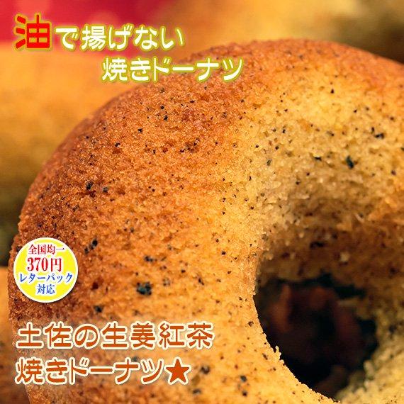 【お試し★】 蒸し生姜入り♪ 「土佐の生姜紅茶焼きドーナツ」 1個