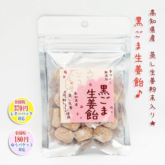 黒ごま生姜飴 50g 高知県産 蒸し生姜入り