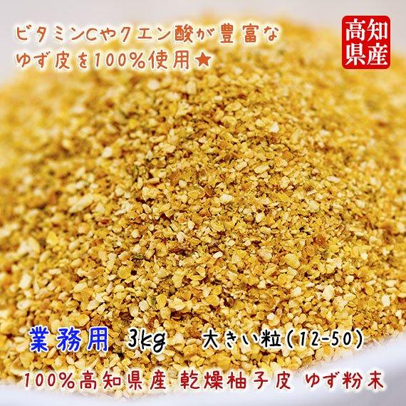 業務用 高知県産 ゆず陳皮粉末 香りの強い大粒タイプ 3kg (1kg×3) (12-50)