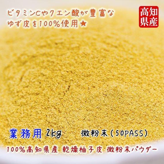 業務用 高知県産 柚子皮粉末 飲みやすい微粉末の柚子パウダー 2kg (50PASS)