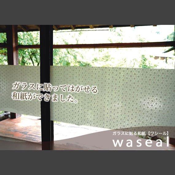 貼ってはがせる ガラスに貼れる和紙 waseal 【ワシール】