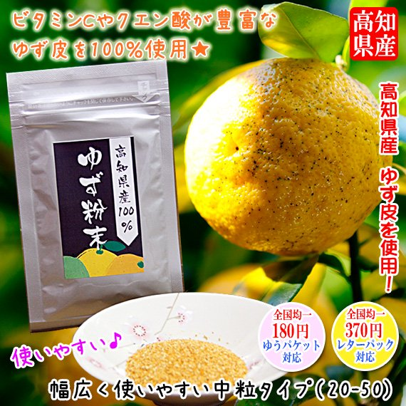 <img class='new_mark_img1' src='//img.shop-pro.jp/img/new/icons26.gif' style='border:none;display:inline;margin:0px;padding:0px;width:auto;' />特選 高知県産 柚子陳皮の粉末  【ビタミンC入り】 ゆず粉末 中粒 100g (20-50)