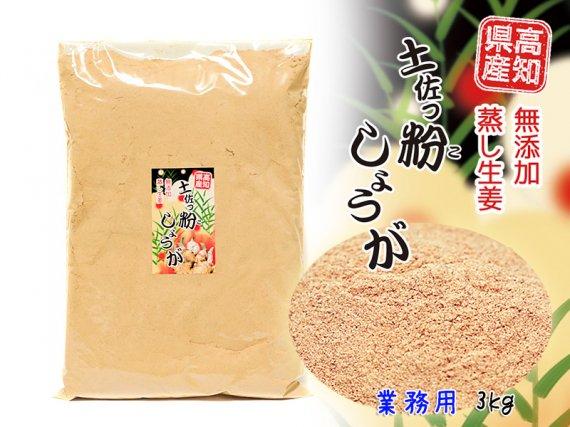 【業務用】 高知県産 「蒸し生姜粉末」 土佐っ粉しょうが 3kg
