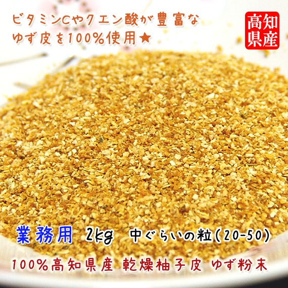 業務用 高知県産 乾燥柚子 ゆず粉末 中粒 2kg (1kg×2)(20-50)