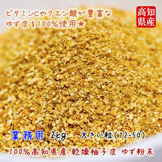 業務用 高知県産 ゆず陳皮粉末 香りの強い大粒タイプ 2kg (1kg×2) (12-50)