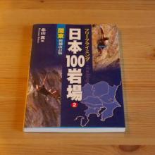 日本100岩場[2] 関東 【増補改訂版】