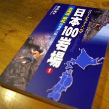 日本100岩場[1] 北海道・東北 【増補改訂版】
