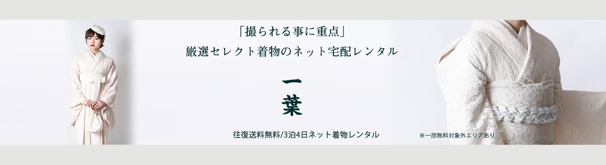 【宅配レンタル着物】アンティーク着物柄&卒業袴・振袖・七五三 衣装のフルセット『 一葉』いちは