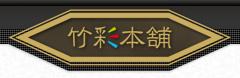 竹箸/ざる/竹製弁当箱/かごの販売 竹彩本舗 本店 通販