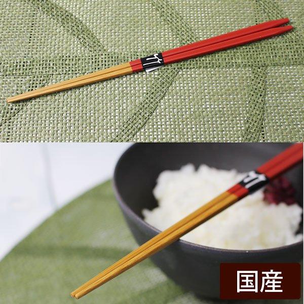 細箸(赤)/箸先は程よい細さの竹のお箸//お値段もお手頃