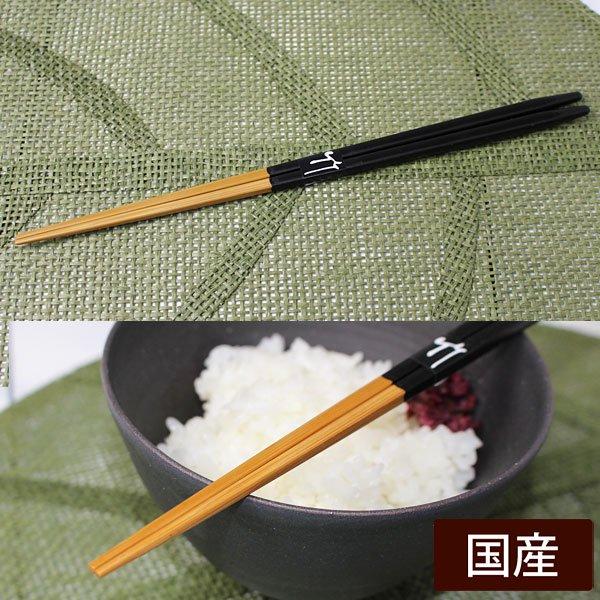 細箸(黒) 男性にオススメ/箸先は程よい細さ/お値段もお手頃