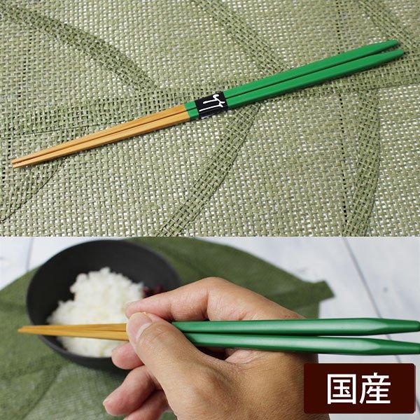 細箸(緑) 箸先は程よい細さ/お値段もお手頃