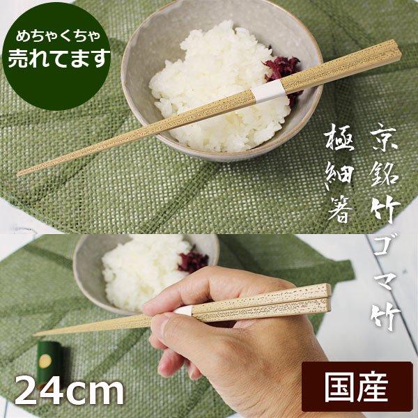 ゴマ竹箸/長め24cm男性にオススメ/先極細なので注意/上品で高級感/料理【返品不可】