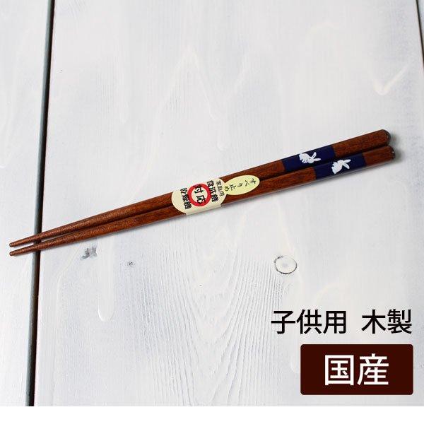 短い子供用箸(うさぎ青/滑り止め付き)木製・男の子用