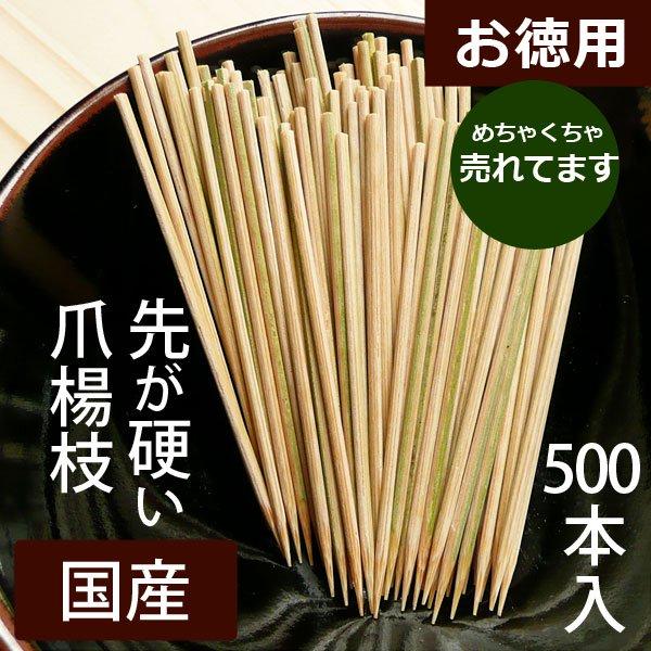 先が硬くしっかりした竹の爪楊枝/国産日本製/徳用500本入り/寿司屋さん絶賛の爪楊枝