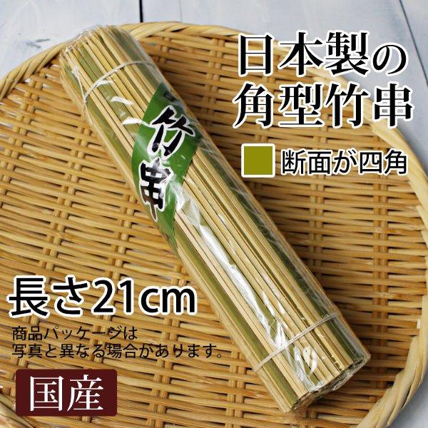 しっかりとした国産日本製の角型竹串/長さ21cm 四角形約2.8mm約200本入り/焼き鳥 串カツなどに