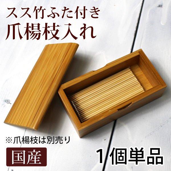 スス竹ふた付き爪楊枝入れ1個単品販売/箱型爪楊枝入れ/国産日本製家庭用テーブルウエア