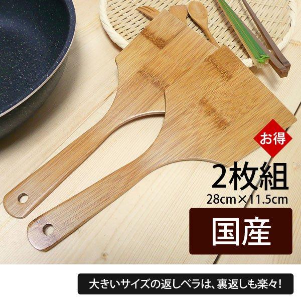 使い易い竹のお好み焼き返しヘラ2枚組(28cm)大きい鉄板料理のへら、焼きそばへら
