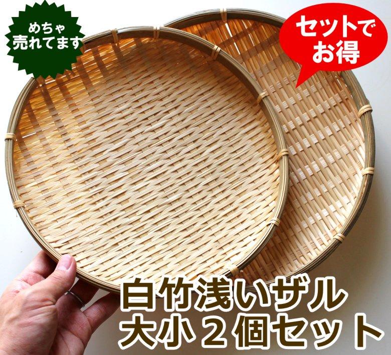 白竹浅いザル大小二個セット/安くてお得/そうめん 鍋食材入れ 収穫摘みザル/89B8925