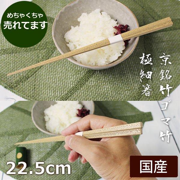 ゴマ竹箸22.5cm/軽い先極細/来客用お箸/飲食店【返品不可】