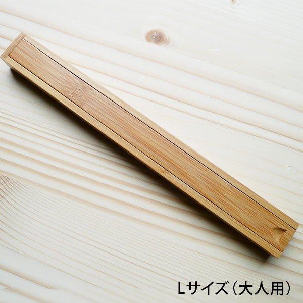 昔の竹製箸箱(L)一般的なサイズ/男女兼用箸入れ/日本製(国産)